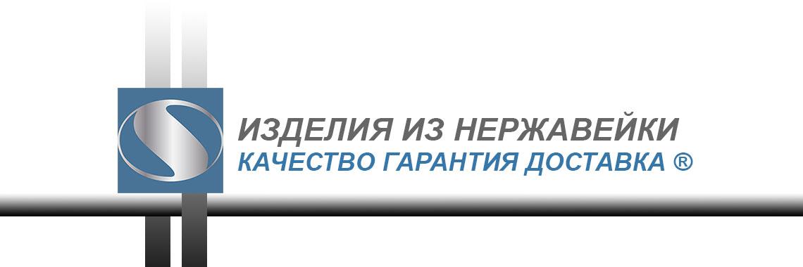 Заказать изделия из нержавейки в Украине